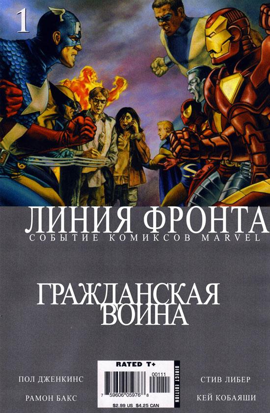 http://ruscomics.moy.su/_nw/1/15080.jpg