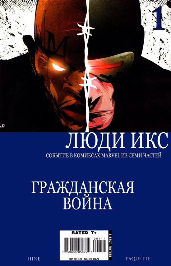 http://ruscomics.moy.su/covers/CWXM1.jpg