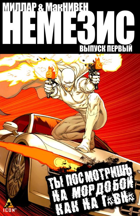 http://ruscomics.moy.su/covers/covers2/NEMESIS01.jpg